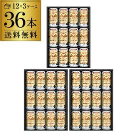 送料無料 【ケース販売】アサヒ スーパードライ ジャパンスペシャル 350ml×36本 ビールギフトセットJS-3N 12本入り×3セット 計36本 包装・熨斗不可 詰め合わせ 長S