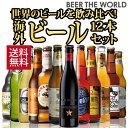 贈り物に海外旅行気分を♪世界のビールを飲み比べ♪人気の海外ビール12本セット【第47弾】【送料無料】[ビールセット][瓶][詰め合わせ][飲み比べ][輸入][長...
