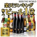 贈り物に海外旅行気分を♪世界のビールを飲み比べ♪人気の海外ビール12本セット【第51弾】【送料無料】[ビールセット][瓶][詰め合わせ][飲み比べ][輸入][人...