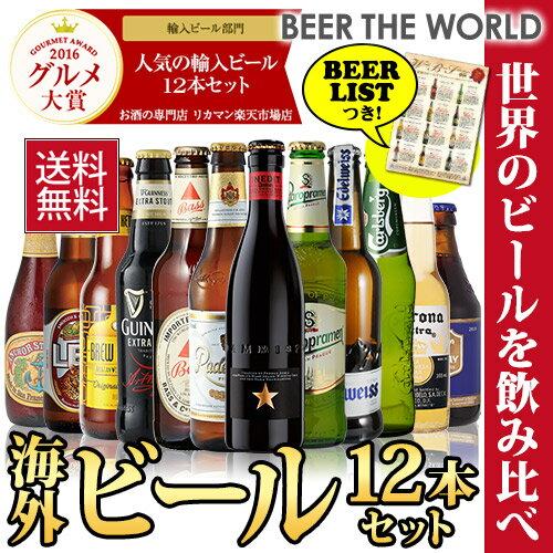 贈り物に海外旅行気分を♪世界のビールを飲み比べ♪人気の海外ビール12本セット【第57弾】【送料無料】[ビールセット][瓶 詰め合わせ 輸入][人気 ギフト 売れ筋 ビール ランキング 地ビール][冬贈]