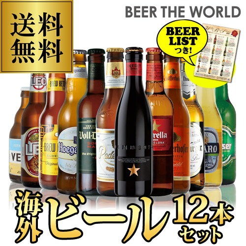 贈り物に海外旅行気分を♪世界のビールを飲み比べ♪人気の海外ビール12本セット【58弾】【送料無料】[ビールセット][瓶 詰め合わせ 輸入][人気 ギフト 売れ筋 ビール ランキング 地ビール 御年賀 お年賀][長S]