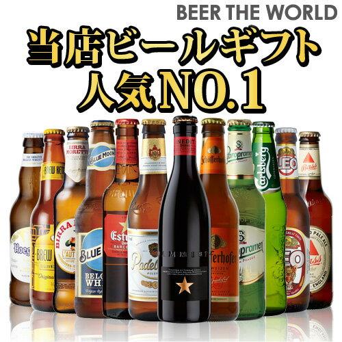 送料無料 贈り物に海外旅行気分を♪世界のビールを飲み比べ♪人気の海外ビール12本セット【62弾】ビールセット 瓶 詰め合わせ 輸入 人気 ギフト 売れ筋 ビール 地ビール 御中元 お中元ギフト