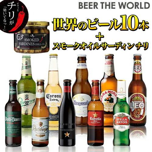 送料無料♪贈り物に海外旅行気分を♪世界のビールを飲み比べ♪人気の海外ビール10種10本セット+スモークオイルサーディン【64弾】[長S][詰め合わせ][ギフト][オクトーバーフェスト][お歳暮][プレゼント]