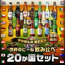 世界のビール飲み比べ20か国セット[飲み比べ][詰め合わせ][輸入ビール][長S]