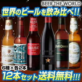 ワンランク上のビールを飲み比べ♪プレミアム輸入ビール12本セット 15弾【12本セット】【6種×各2本】【送料無料】[瓶][ギフト][詰め合わせ][飲み比べ][長S]