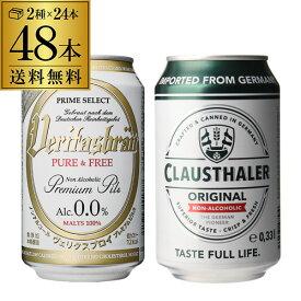 あす楽 時間指定不可 計48本 クラウスターラー 330ml缶×24本 ヴェリタスブロイ ピュア&フリー 330ml缶×24本 送料無料 海外ビール ドイツ ノンアル ビールテイスト RSL