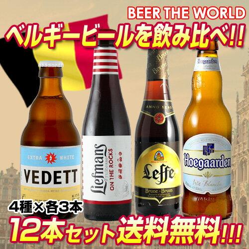 ≪全品ポイント10倍!≫11/24 10時〜/27 10時ベルギービール12本セット4種×各3本12本セット【13弾】【送料無料】 瓶 ギフト 詰め合わせ 飲み比べ 長S