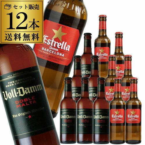 スペインビール飲み比べセットエストレージャ ダム&ボルダム 330ml瓶 各6本計12本【12本セット】【各6本】【送料無料】[輸入ビール][海外ビール][スペイン][エストレーリャ][ヴォルダム]