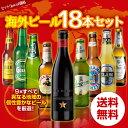 世界のビール18本セット 9種×各2本【第13弾】【送料無料】[瓶][海外ビール][輸入ビール][詰め合わせ][飲み比べ][長S]