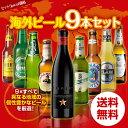 世界のビール9本詰め合わせセット【第13弾】【送料無料】[瓶][海外ビール][輸入ビール][詰め合わせ][飲み比べ][長S]