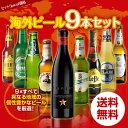 世界のビール9本詰め合わせセット【第14弾】【送料無料】[瓶][海外ビール][輸入ビール][詰め合わせ][飲み比べ][長S]