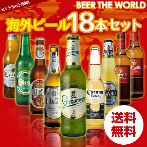 まとめ買いで4,380円世界のビール18本セット【第21弾】【送料無料】[ビールセット][瓶][海外ビール][輸入ビール][詰め合わせ][飲み比べ][長S]