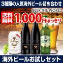 【おひとり様3setまで】いちおし海外ビールお試し4本セット 8弾《 イネディット、ラーデベルガー、スタロプラメン 》…