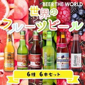世界のフルーツビール 6種6本セット【送料無料】[瓶][詰め合わせ][飲み比べ]