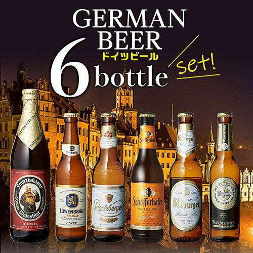 ドイツビール 飲み比べ6本セット[海外ビール][輸入ビール][外国ビール][詰め合わせ][セット][オクトーバーフェスト][ハロウィン][長S]