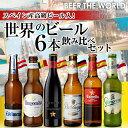 世界のビール6本飲み比べセット スペイン産高級ビール入り![詰め合わせ][オクトーバーフェスト][長S]