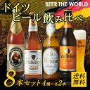 厳選!!ドイツビール8本セット4種×各2本 8本セット[ドイツビール][送料無料][輸入ビール][オクトーバーフェスト][詰め合わせ][飲み比べ][長S]