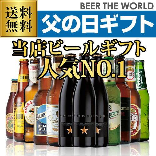 遅れてごめんね父の日 送料無料 贈り物に海外旅行気分を♪世界のビールを飲み比べ♪人気の海外ビール12本セット【61弾】ビールセット 瓶 詰め合わせ 輸入 人気 ギフト 売れ筋 ビール ランキング 地ビール 母の日 父の日 母の日ギフト 新生活