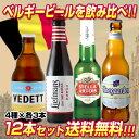 ベルギービール12本セット4種×各3本12本セット【第9弾】【送料無料】[瓶][ギフト][詰め合わせ][飲み比べ][長S]