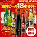 世界のビール18本セット 9種×各2本【第10弾】【送料無料】[瓶][海外ビール][輸入ビール][詰め合わせ][飲み比べ][長S]