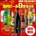 世界のビール9本詰め合わせセット【第10弾】【送料無料】[瓶][海外ビール][輸入ビール][詰め合わせ][飲み比べ][長S]