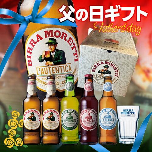 遅れてごめんね父の日 送料無料 数量限定!モレッティビール5本+特製グラスセットギフト プレゼント ビール 贈り物 父の日ギフト 新生活 GLK 新生活