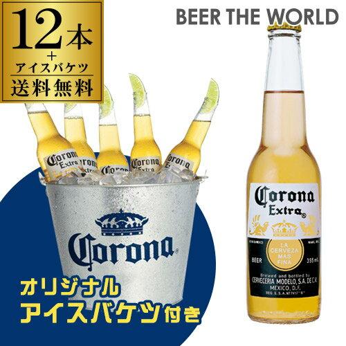 【オリジナル アイスバケツ(1個)付】送料無料 コロナ エキストラ 355ml瓶×12本メキシコ ビール エクストラ 輸入ビール 海外ビール 長S
