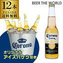 【オリジナル アイスバケツ(1個)付】送料無料 コロナ エキストラ 355ml瓶×12本[メキシコ][ビール][エクストラ][輸入ビール][海外ビール][コロナビール][詰め合わせ][ハロウィン][長