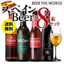 厳選 スペインビール8本セット4種×各2本 8本セット[送料無料][瓶][ギフト][詰め合わせ][飲み比べ][オクトーバーフェスト][長S]