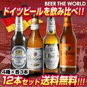 厳選!!ドイツビール12本セット4種×各3本12本セット【第19弾】【ドイツビール】【送料無料】[瓶][ギフト][詰め合わ…