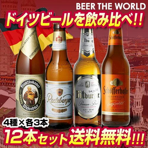 厳選!!ドイツビール12本セット4種×各3本12本セット【第20弾】【ドイツビール】【送料無料】[瓶][ギフト][詰め合わせ][飲み比べ][オクトーバーフェスト][長S]