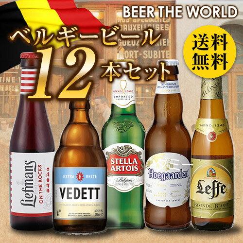 ベルギービール5種12本セット[14弾][送料無料][瓶][ギフト][詰め合わせ][飲み比べ][ハロウィン][長S]