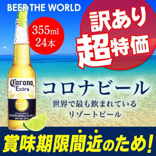 クール指定不可商品賞味期限8月の訳あり品送料無料 コロナ エキストラ 355ml瓶 1ケース 24本アウトレット コロナビールメキシコ ビール エクストラ 輸入ビール 海外ビール 訳あり アウトレット クリアランス 長S