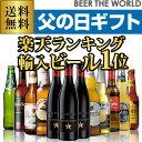 【父の日】贈り物に海外旅行気分を♪世界のビールを飲み比べ♪人気の海外ビール12本セット【第50弾】【送料無料】[ビールセット][瓶][詰め合わせ][飲み比べ][...