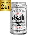 キャッシュレス5%還元対象品アサヒ スーパードライ 350ml×24缶1ケース(24本)ビール 国産 アサヒ ドライ 缶ビール 長S