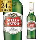 賞味期限2021年1月の訳あり 在庫処分 ステラ アルトワ 330ml瓶×24本 正規品 ベルギービール ピルスナー 送料無料 輸…