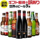 キャッシュレス5%還元対象品ギフト解体品 在庫処分の訳あり品 海外ビール セット 飲み比べ 詰め合わせ 9本 送料無料 世界のビールセット アウトレット 外箱不良 自宅用 長S