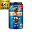 キリン 一番搾り 糖質ゼロ350ml缶×48本【2ケース(48本)】送料無料 ビール 国産 キリン いちばん搾り 麒麟 缶ビール 糖質 お歳暮 御歳暮 RSL