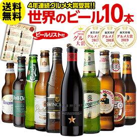 お中元 ビールセット ビールギフト 送料無料 世界のビール飲み比べ 10本セット【79弾】瓶 詰め合わせ 輸入 海外ビールプレゼント 地ビール 贈り物 贈答用 御中元 長S