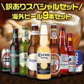 賞味期限間近の訳あり品 在庫処分 アウトレット 海外ビール セット 飲み比べ 詰め合わせ 9本 送料無料 世界のビールセット アウトレット 外箱不良 自宅用 長S