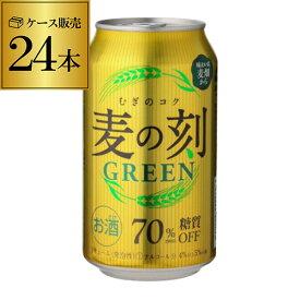 1本あたり95円(税別) 麦の刻 グリーン 350ml×24缶送料無料 新ジャンル 第3 ビール 長S