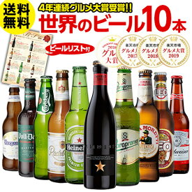 値下げしました!御歳暮 お歳暮 歳暮 ビールセット ビールギフト 送料無料 世界のビール飲み比べ 10本セット【80弾】瓶 詰め合わせ 輸入 海外ビールプレゼント 地ビール 贈り物 贈答用 御中元 長S お歳暮 御歳暮