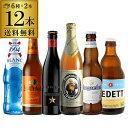 厳選!!白ビール12本飲み比べセット【6種×各2本】【第11弾】【白ビール】【送料無料】[瓶][海外ビール][輸入ビール]…