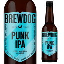 ブリュードッグ パンクIPA 瓶330ml 単品販売スコットランド 輸入ビール 海外ビール イギリスクラフトビール 海外 [長S] お歳暮 御歳暮