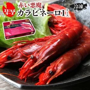送料無料 海老バルorb 高級食材 「赤い悪魔」カラビネーロ×10~12尾 1ケース 海老 エビ クール代込 産地直送 orb (産直) 母の日 父の日