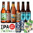 IPA 7種10本セット[送料無料][ビールギフト][詰め合わせ][アイピーエー][インディアペールエール][長S] お歳暮 御歳暮