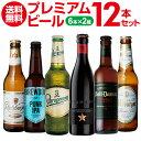 ワンランク上のビールを飲み比べ♪プレミアム輸入ビール12本セット 17弾【12本セット】【6種×各2本】【送料無料】[瓶…