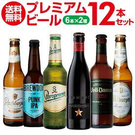 ワンランク上のビールを飲み比べ♪プレミアム輸入ビール12本セット 17弾【12本セット】【6種×各2本】【送料無料】[瓶][ギフト][詰め合わせ][飲み比べ][長S] お歳暮 御歳暮
