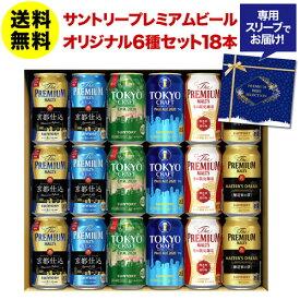 あす楽 時間指定不可 サントリー プレミアム ビール オリジナル6種セット 詰め合わせ 350ml×18本 サントリー 東京クラフト IPA ペールエール 京都産 醸造家の贈り物 マスターズドリーム プレミアムモルツ プレモル 飲み比べ セット 送料無料 ビール B145N2 RSL