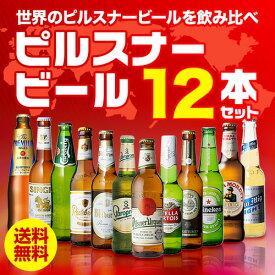 ピルスナービール飲み比べ12本セット 12種×1本 送料無料 ギフト プレゼント 飲み比べ 詰め合わせ ピルスナー 長S